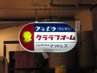 japan_vintage1